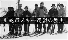 川越市スキー連盟の歴史