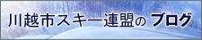 川越市スキー連盟ブログ【活動報告】